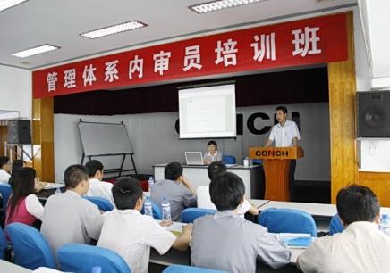 徐州内审员培训班