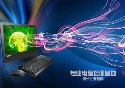 徐州广告设计综合班
