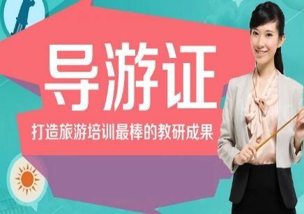 徐州导游证培训学校