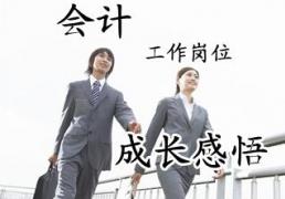 广州会计从业资格证培训_会计钻石培训班