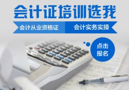 广州会计名师押题班