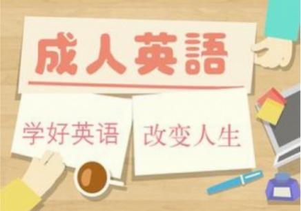 扬州成人英语短期培训