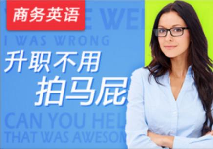 扬州商务英语培训辅导班