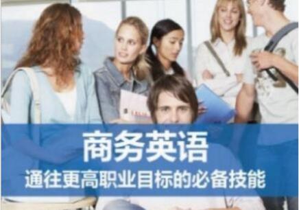 扬州哪有专业商务英语培训