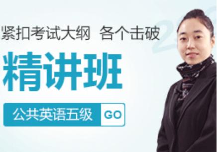 扬州全国公共英语等级考试培训