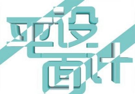 南京平面广告设计创意培训