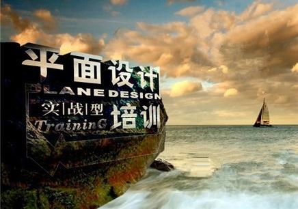 南京平面广告设计培训哪家好