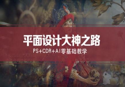 南京平面广告设计与制作培训