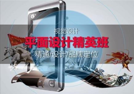 南京平面设计精英班