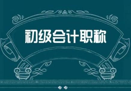 重庆会计培训多少钱