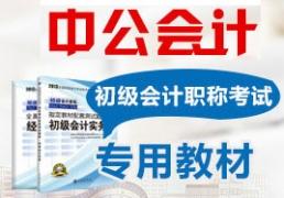 北京会计职称 考试