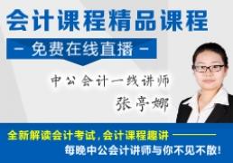北京中级会计职称辅导班价格