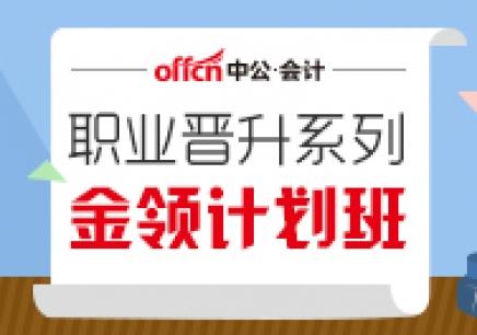 北京会计外帐学习