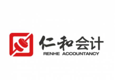 武汉会计班培训学校-武汉仁和会计培训