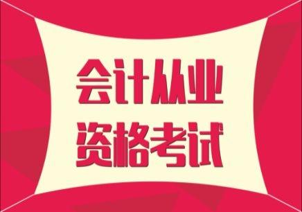 宁波会计从业资格培训