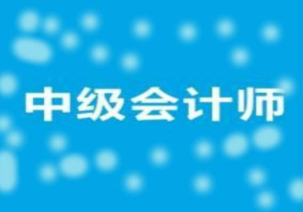 宁波中级会计师培训