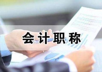 宁波初级会计职称培训班