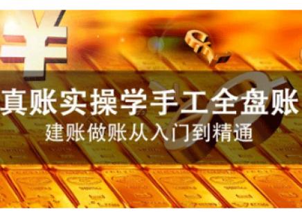 宁波会计做账培训课程