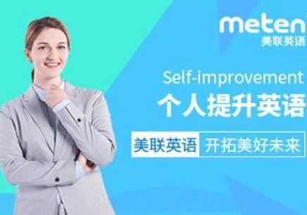 成都錦江區英語口語培訓