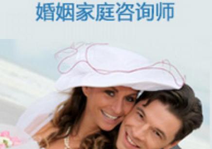 广州婚姻咨询师培训