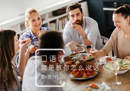 重庆解放碑英语口语培训