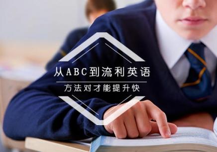 重庆零基础英语培训班