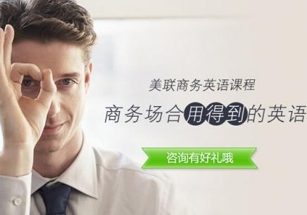 重庆美联英语培训