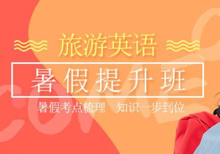 武汉旅游英语暑假培训