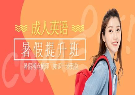 武汉个人提升成人英语暑假培训
