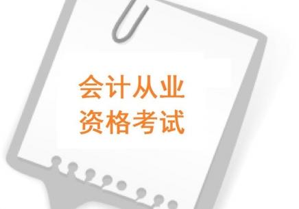 2017年会计从业资格证招生简章
