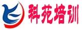 深圳科苑培训