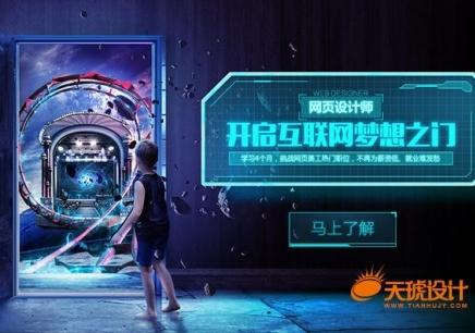 武汉网页设计培训班