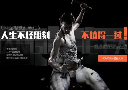 武汉平面设计培训班报名