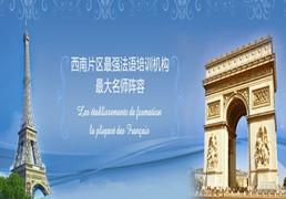 法语留学项目