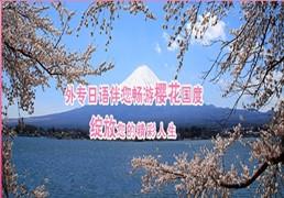 日本留学项目