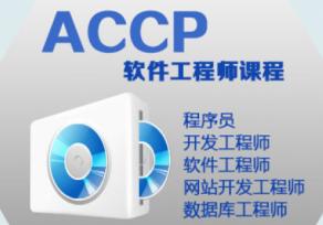 佛山专业accp软件开发培训