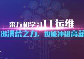南京IT运维工程师