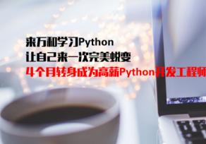 南京Python软件开发工程师