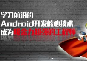 南京Android软件开发工程师培训