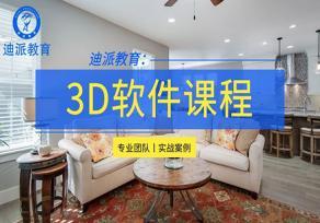 3DMAX培训班