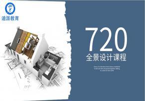 720全景室内设计课