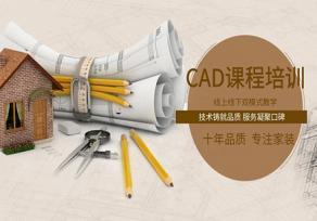 CAD软件单科培训班
