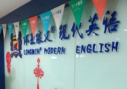 南京商务英语辅导学校