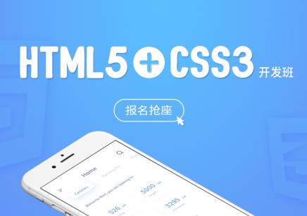 HTML5 CSS3开发班