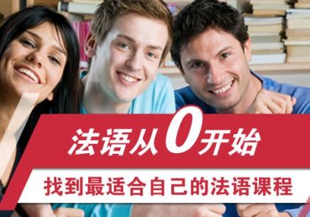 张家港学法语