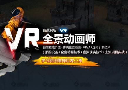 北京VR动画制作周末班
