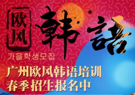 天河韩语培训机构