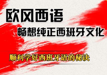 广州天河区西班牙语培训