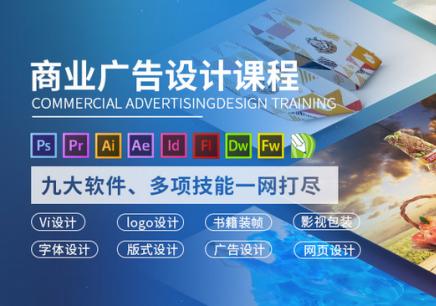 广州番禺平面设计培训学校