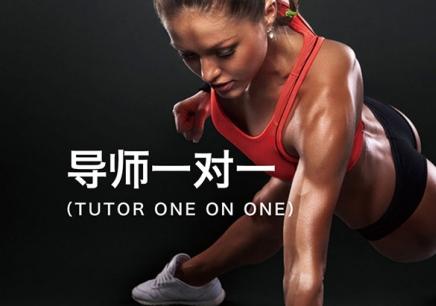 北京健身导师一对一培训课程